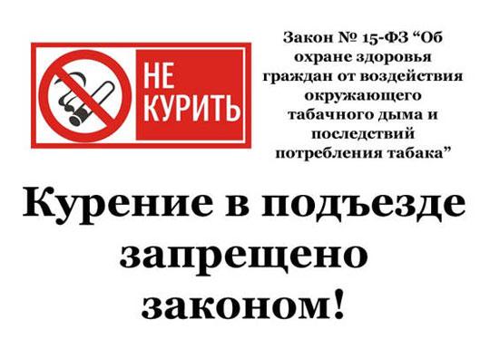 Курение в подъезде запрещено по закону