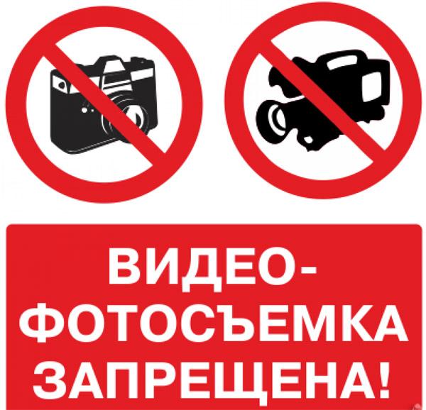 Табличка - фото и видеосъемка запрещены