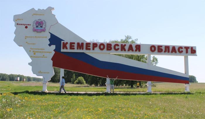 Стелла Кемеровская область